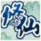 修仙炼妖传-酷乐米