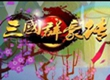 三国群豪传-酷乐米