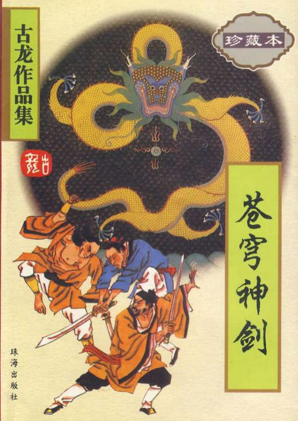 苍穹神剑-酷乐米