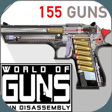 枪械世界:枪的拆解-酷乐米