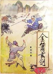 金箫玄剑-酷乐米