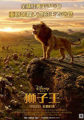 狮子王-酷乐米