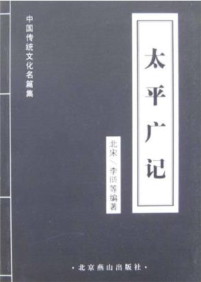 太平广记-酷乐米