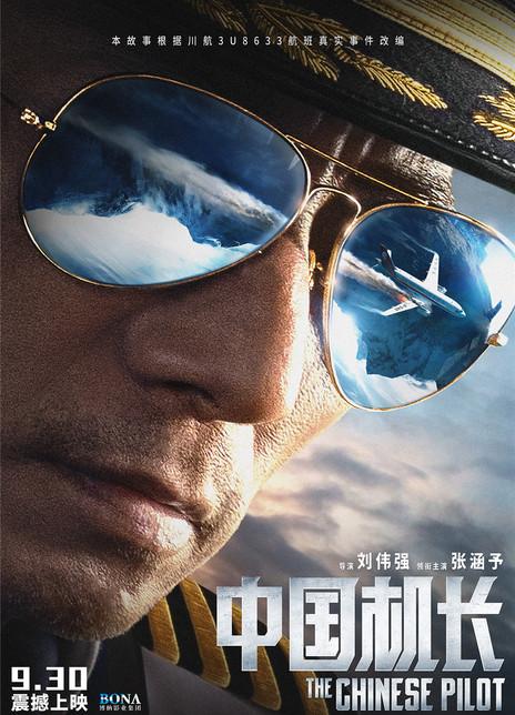 中国机长-酷乐米