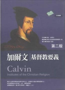 加尔文基督教要义-酷乐米