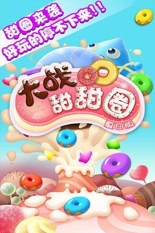 大战甜甜圈
