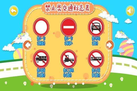 宝宝认交通标志禁止类