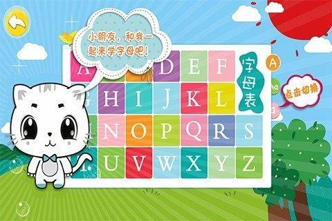 宝宝认字母