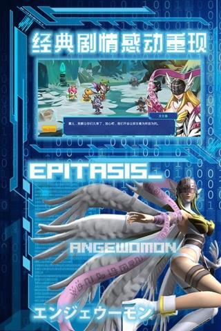 数码超进化