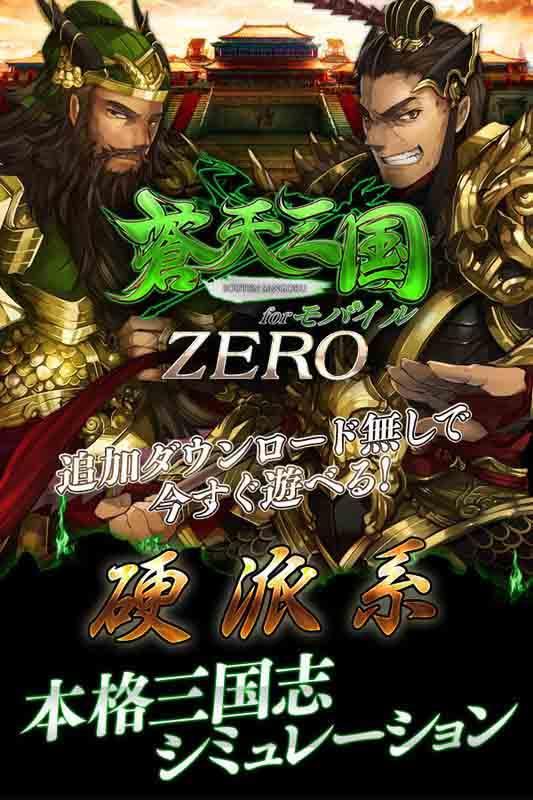苍天三国ZERO