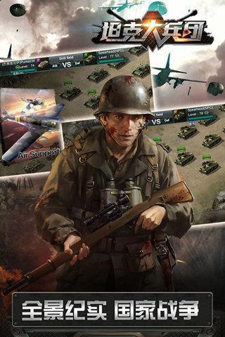坦克大兵团