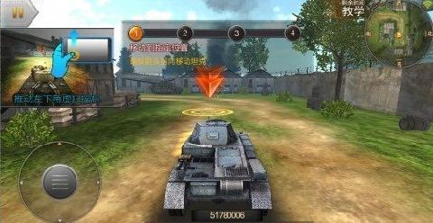 坦克世界手游