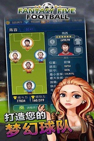 梦幻五人足球