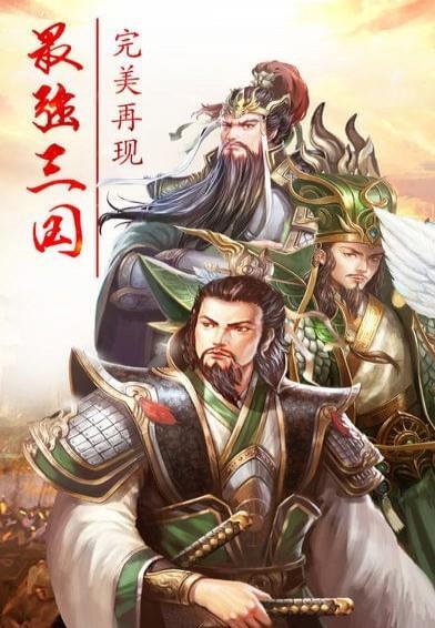 真三国赵云传