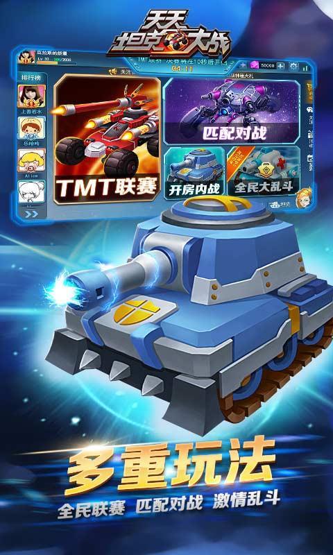 天天坦克大战H5