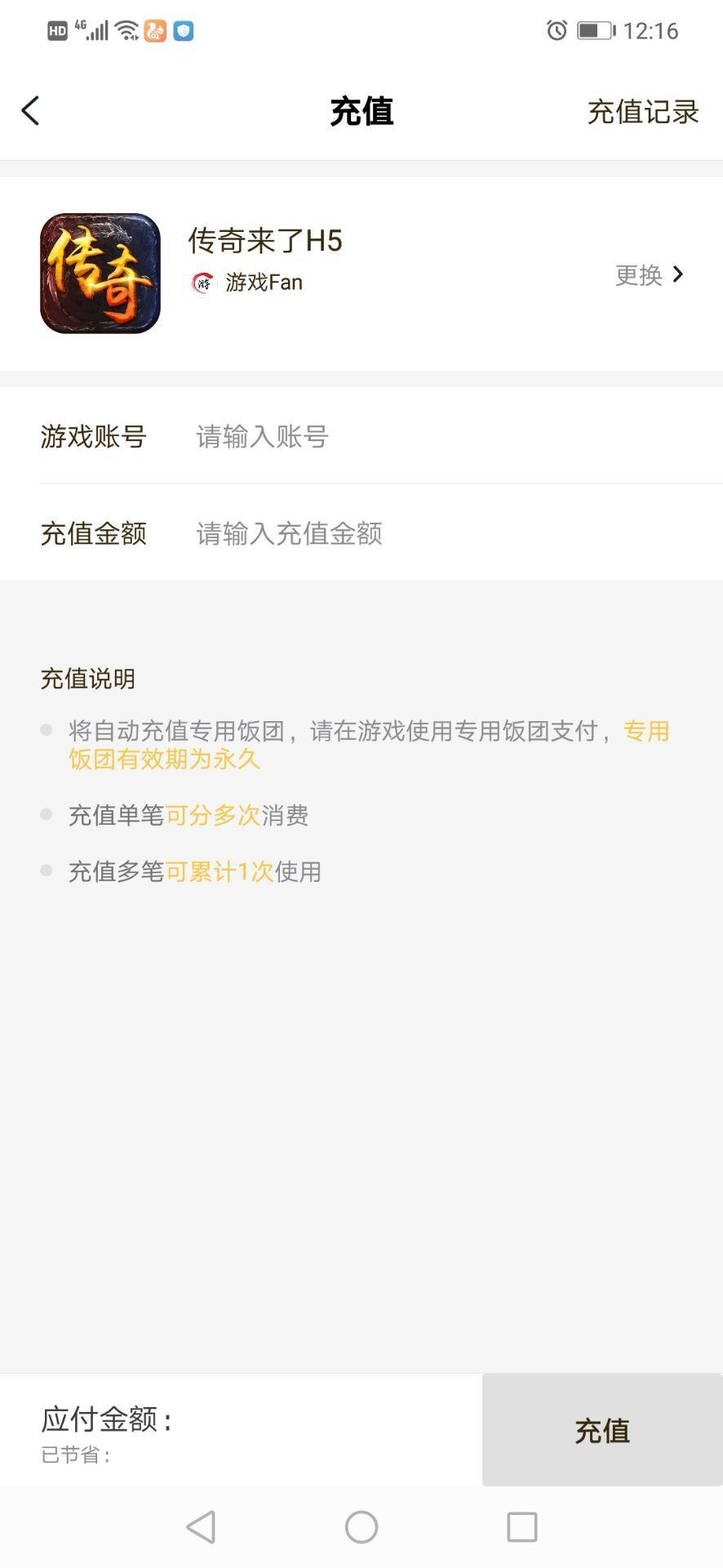 buff手游app