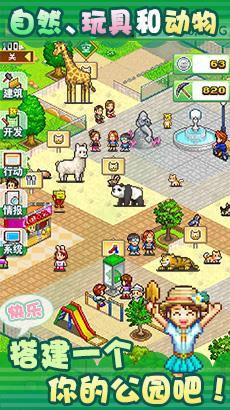 发现动物公园