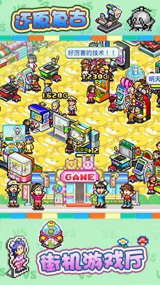 游戏厅物语