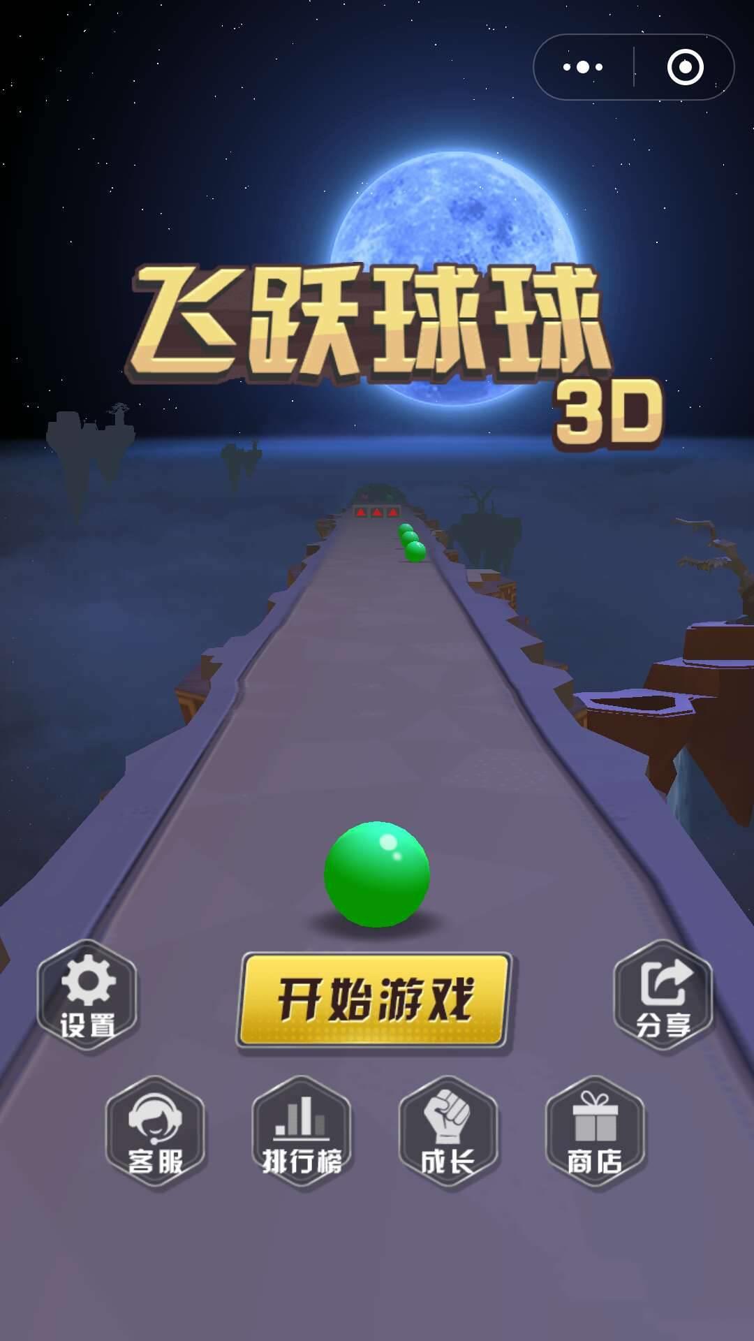 飞跃球球3D