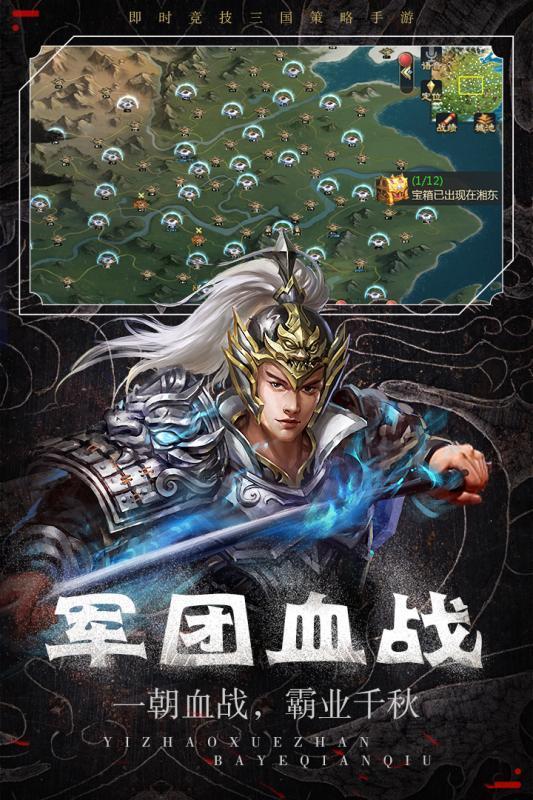 热血群英传(三国争霸)