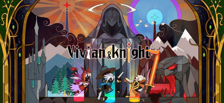 薇薇安和骑士