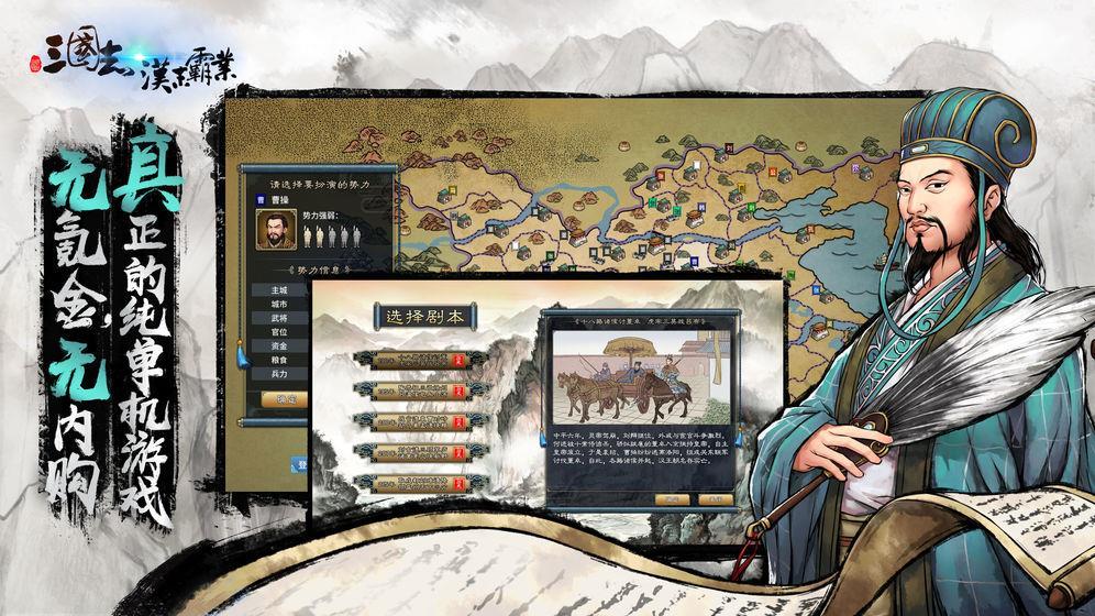三国志:汉末霸业手游