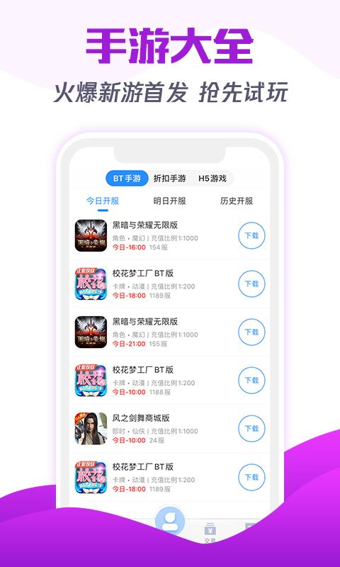 277游戏app