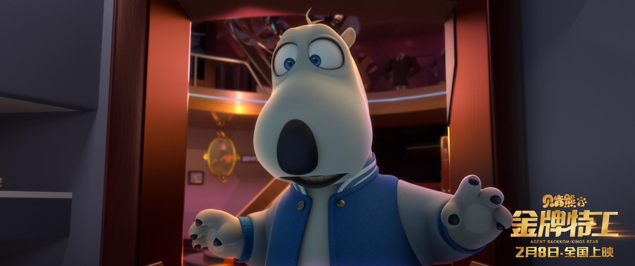 贝肯熊2:金牌特工