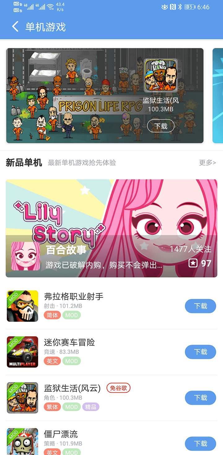 巴兔游戏app