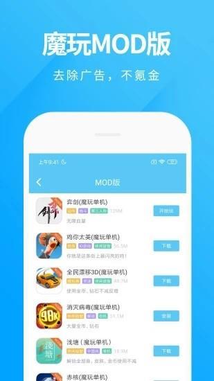 魔玩助手app