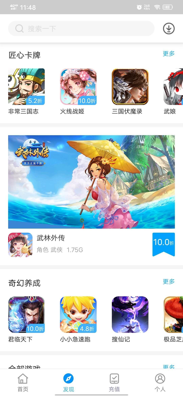 乐玩游戏折扣app