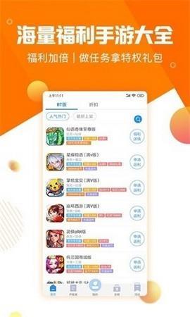 灵猫游戏app