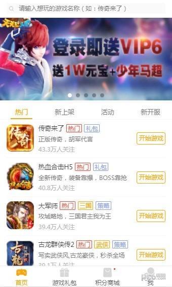 搜游记app