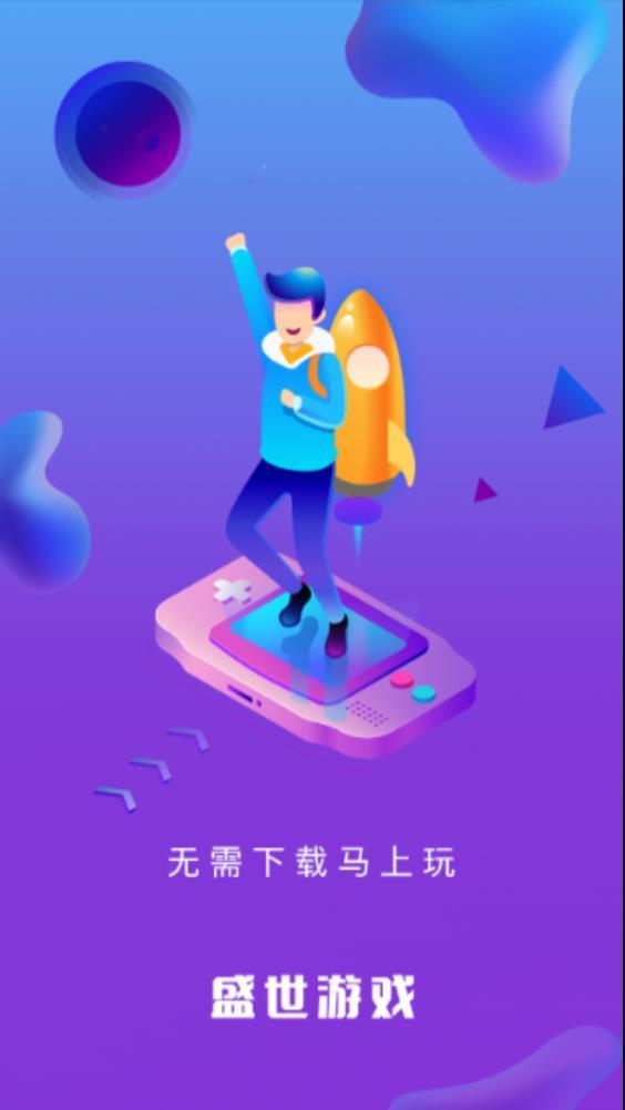 盛世游戏app
