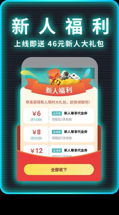 一元手游app